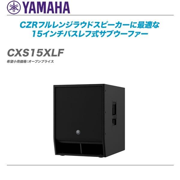 YAMAHA(ヤマハ)サブウーファー『CXS15XLF』