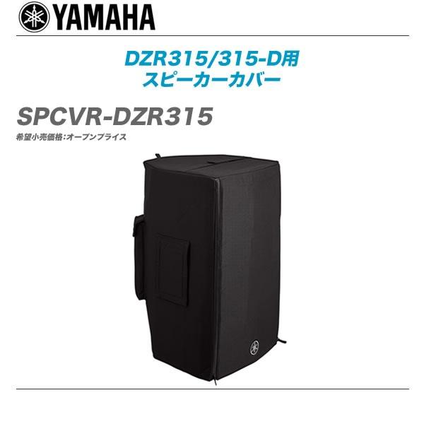 YAMAHA(ヤマハ)スピーカーカバー『SPCVR-DZR315』
