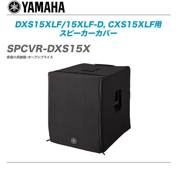YAMAHA(ヤマハ)スピーカーカバー『SPCVR-DXS18X』