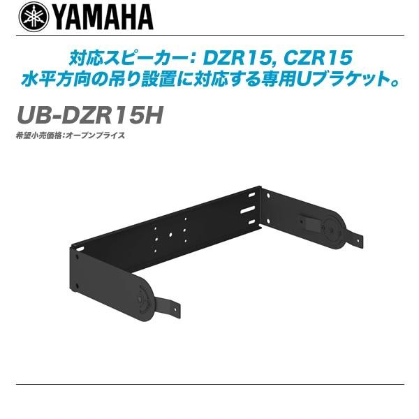 YAMAHA(ヤマハ)Uブラケット『UB-DZR15H』