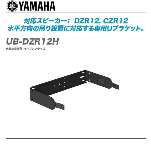 YAMAHA(ヤマハ)Uブラケット『UB-DZR12H』