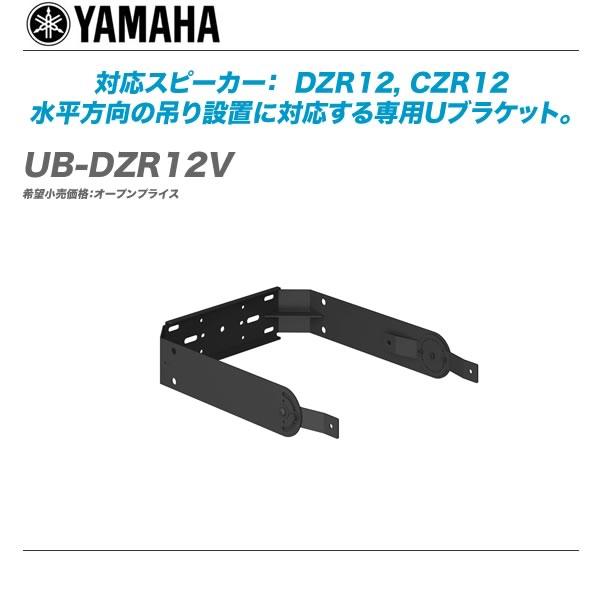 YAMAHA(ヤマハ)Uブラケット『UB-DZR12V』
