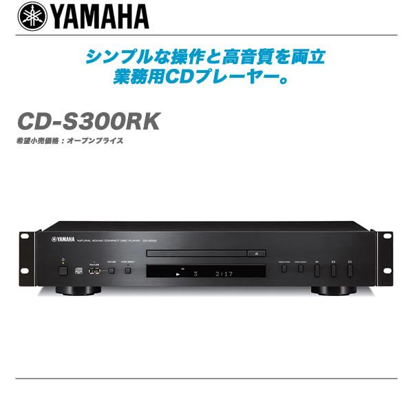 YAMAHA(ヤマハ)CDプレーヤー『CD-S300RK』