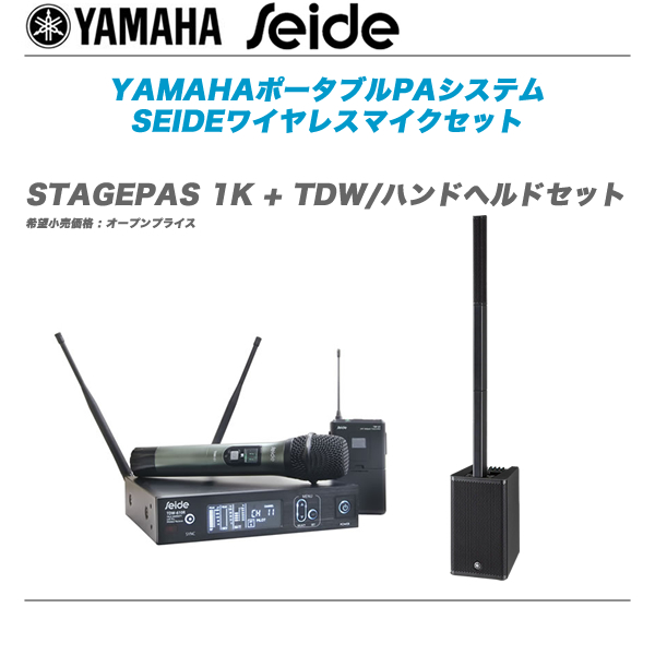 YAMAHA ポータブルPAシステム+SEIDEワイヤレス『『STAGEPAS 1K + TDW/ハンドヘルドセット』
