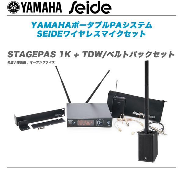 YAMAHA ポータブルPAシステム+SEIDEワイヤレス『STAGEPAS 1K + TDW/ベルトパックセット』