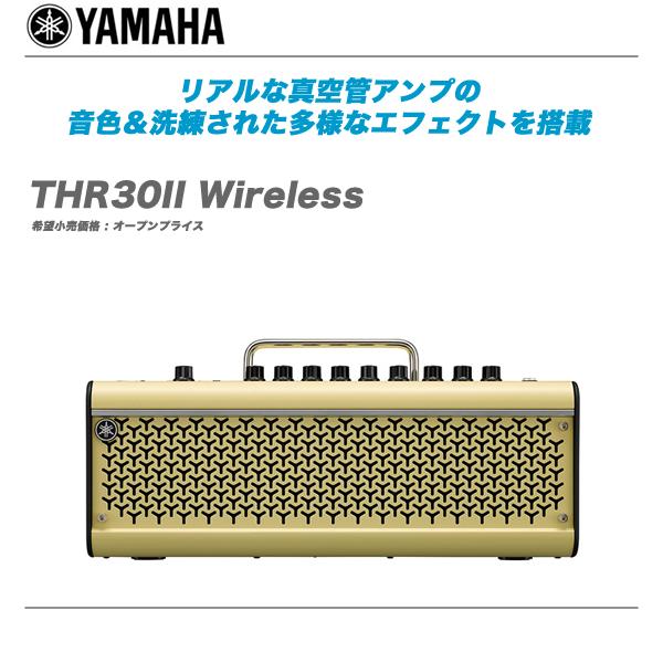 YAMAHA(ヤマハ)ギターアンプ『THR30II_Wireless』【全国配送料無料】【代引き手数料無料♪】