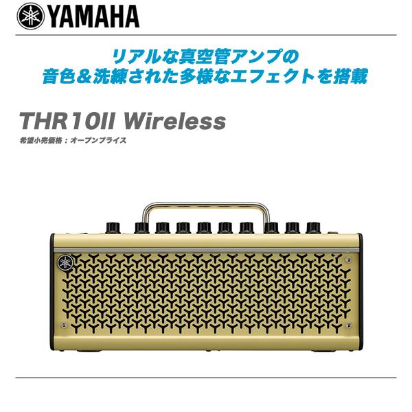 YAMAHA(ヤマハ)ギターアンプ『THR10II Wireless』【全国配送料無料】【代引き手数料無料♪】