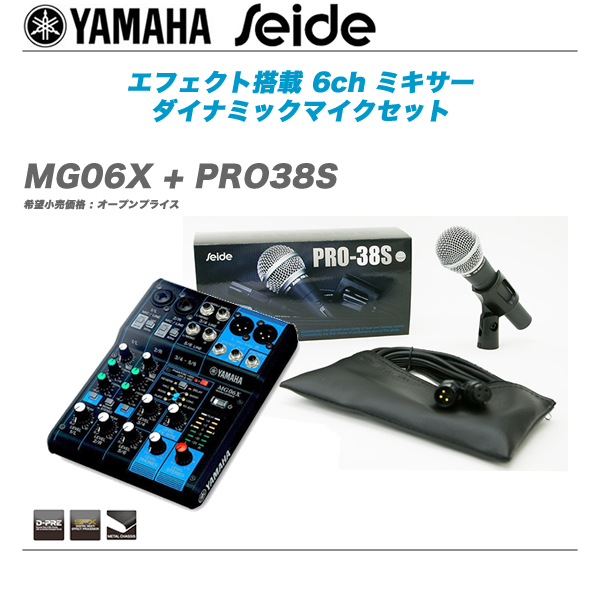 YAMAHAx SEIDE MG06X + PRO 38S YAMAHA ヤマハ 代引き手数料無料 6chミキサー 1着でも送料無料 PRO38S 送料無料 ダイナミックマイク 2020新作 MGミキサー