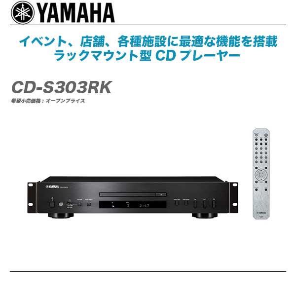 YAMAHA お買い得品 ヤマハ CD-S303RK 有名な イベント 各種施設に最適な便利機能を搭載したラックマウント型CDプレーヤー 代引き手数料無料 ラックマウント型CDプレーヤー 店舗