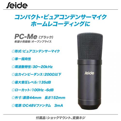 SEIDE コンデンサーマイク PC-ME(BLACK) 【代引き手数料無料♪】