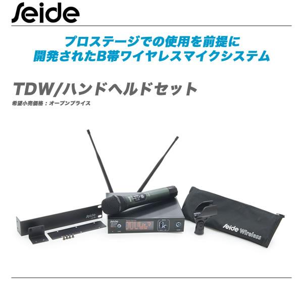 SEIDE ワイヤレスマイクシステム『TDW/ハンドヘルドセット』【沖縄含む全国配送料無料!】