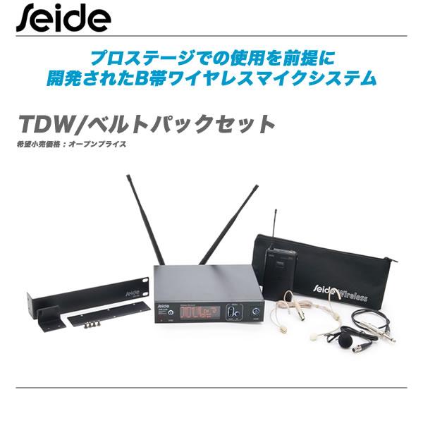 超安い品質 SEIDE ワイヤレスマイクシステム『TDW/ベルトパックセット』【沖縄含む全国配送料無料!】, ウスグン:274246f6 --- canoncity.azurewebsites.net