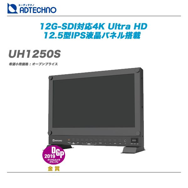 ADTECHNO 毎日続々入荷 エーディテクノ 業務用液晶ディスプレイ 液晶モニター UH1250S 高級 代引き手数料無料