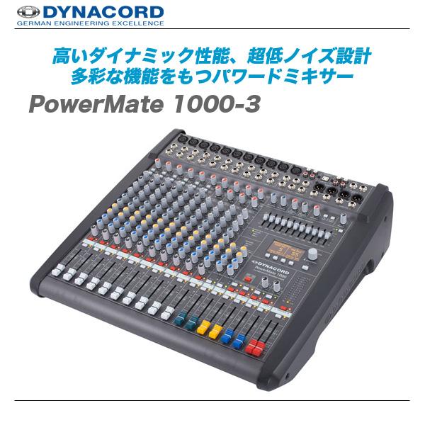 DYNACORD(ダイナコード)パワードミキサー『PowerMate1000-3』【全国配送料無料・代引き手数料無料!】