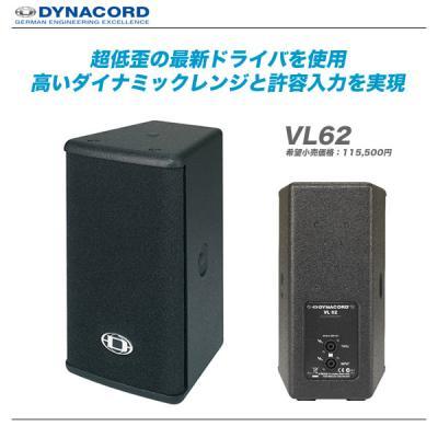 DYNACORD(ダイナコード)SRスピーカー『VL62』【全国配送料無料・代引き手数料無料!】