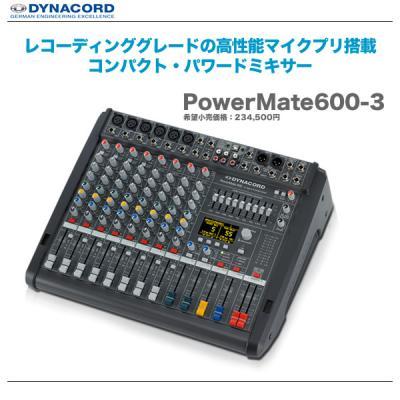 DYNACORD(ダイナコード)パワードミキサー『PowerMate600-3』【全国配送料無料・代引き手数料無料!】