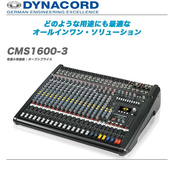 DYNACORD(ダイナコード)SRミキサー『CMS1600-3』【全国配送料無料・代引き手数料無料!】