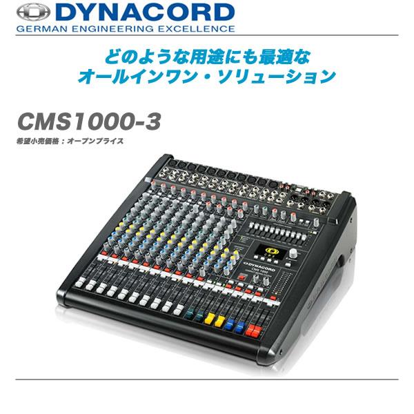 DYNACORD(ダイナコード)SRミキサー『CMS1000-3』【全国配送料無料・代引き手数料無料!】