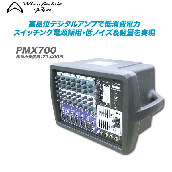 WHARFEDALE PRO パワードミキサー PMX700 【沖縄・北海道含む全国送料無料!】あす楽対応