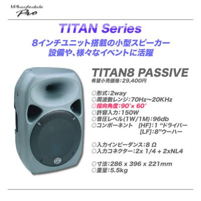 Wharfedale PRO 8インチ コンパクトスピーカー Titan 8 PASSIVE 【代引き手数料無料♪】