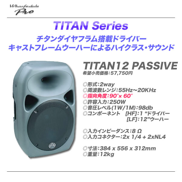 Wharfedale PRO 12インチ 2WAYスピーカー Titan 12 PASSIVE 【代引き手数料無料】