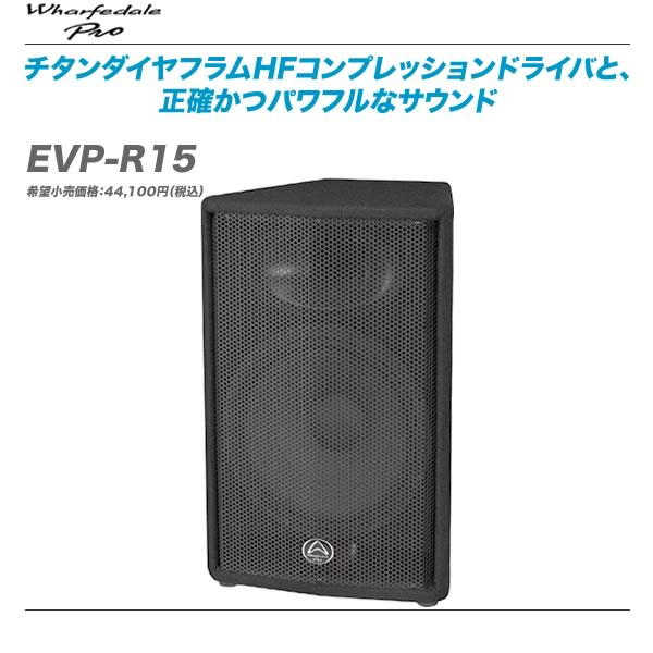 Wharfedale PRO 2way モニター『EVP-R15』【代引き手数料無料♪】