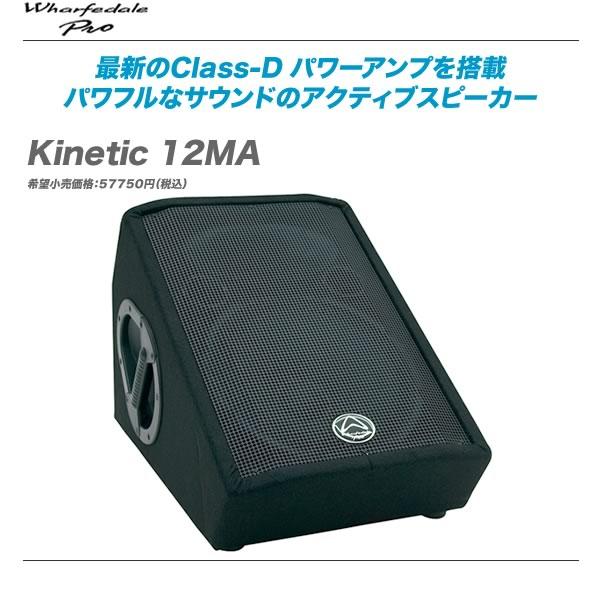 【開封特価品!!】Wharfedale PRO アクティブモニタースピーカー『Kinetic 12MA』【全国配送無料・代引き手数料無料♪】