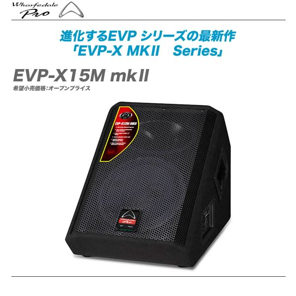 Wharfedale PRO 2wayモニター『EVP-X15M MKII』【代引き手数料無料♪】