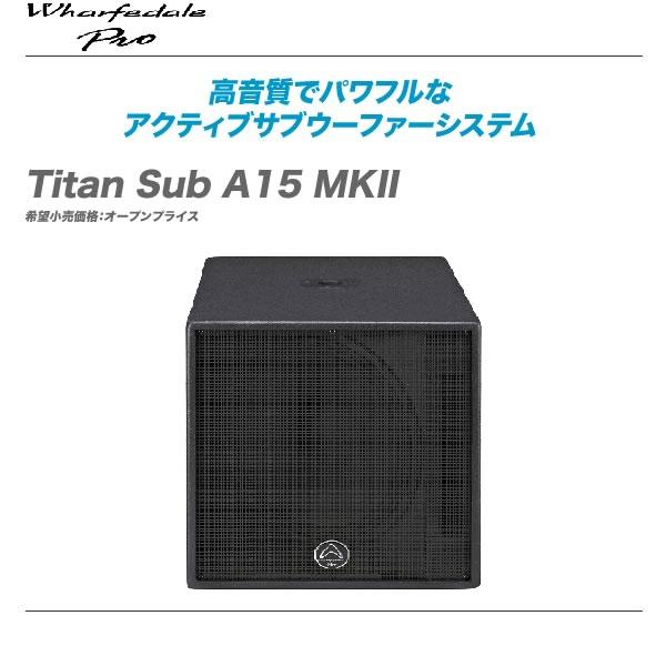 Wharfedale PRO パワードウーファー『Titan Sub A15 MKII』【代引き手数料無料・全国配送料無料!】
