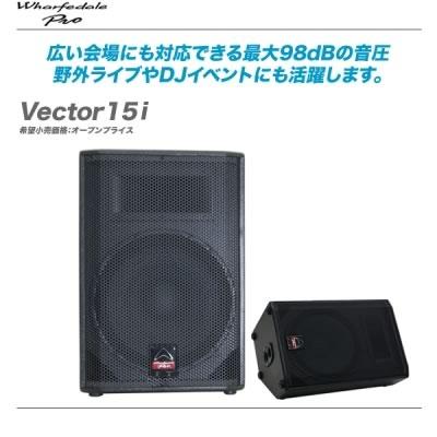 Wharfedale PRO 2wayパッシブスピーカー『Vector15i』【沖縄含む全国配送料無料!】