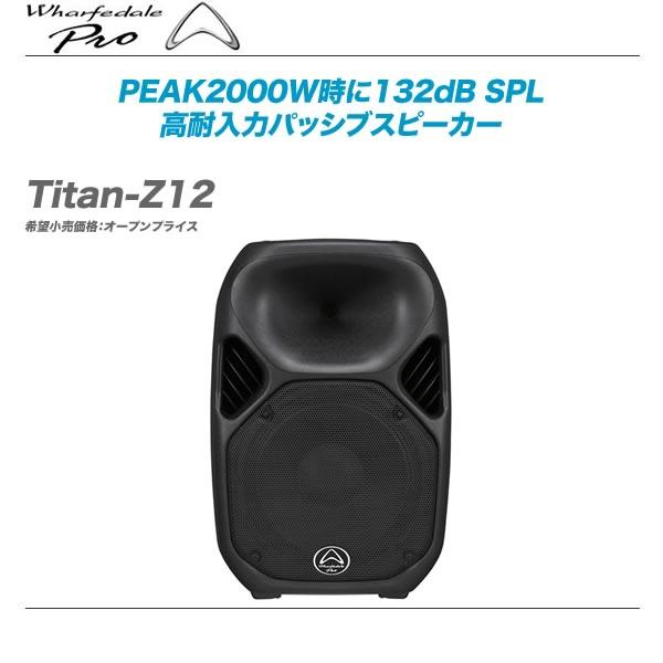 Wharfedale PRO (ワーフデール・プロ)高耐入力パッシブスピーカー『Titan-Z12』【代引き手数料無料】【全国配送無料】
