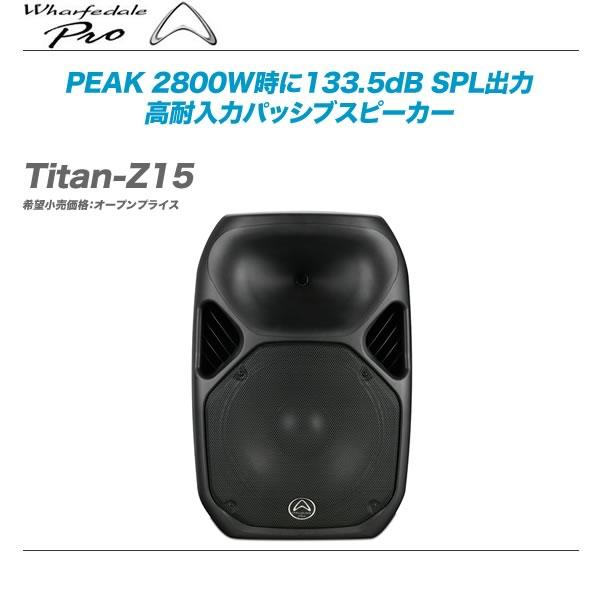 Wharfedale PRO (ワーフデール・プロ)高耐入力パッシブスピーカー『Titan-15 Z』【代引き手数料無料】