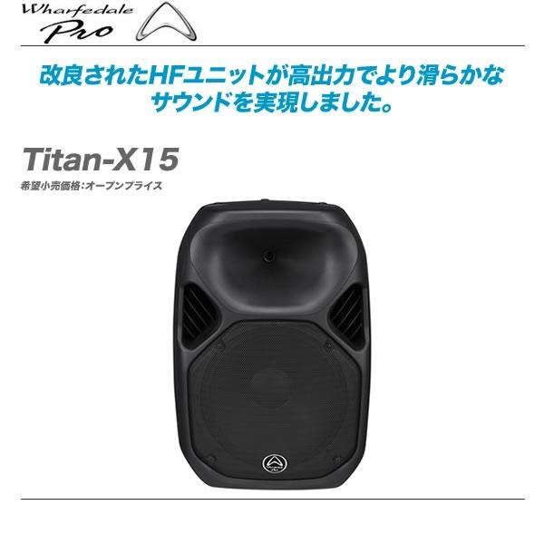 Wharfedale PRO (ワーフデール・プロ)軽量パッシブスピーカー『Titan-X15』【代引き手数料無料】