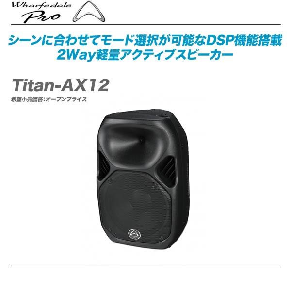 Wharfedale PRO 2Way アクティブスピーカー『Titan AX15』【代引き手数料無料】