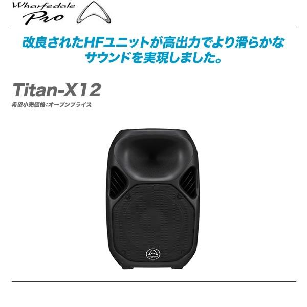 Wharfedale PRO (ワーフデール・プロ)軽量パッシブスピーカー『Titan-X12』【代引き手数料無料】
