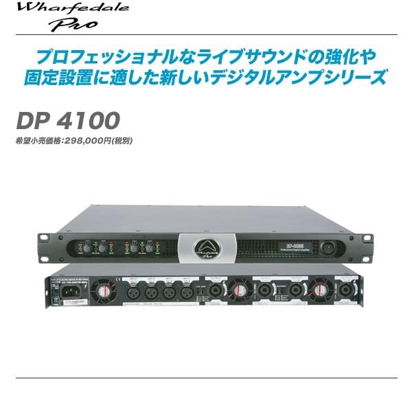 Wharfedale PRO (ワーフデール・プロ)デジタルパワーアンプ『DP 4100』【代引き手数料無料】
