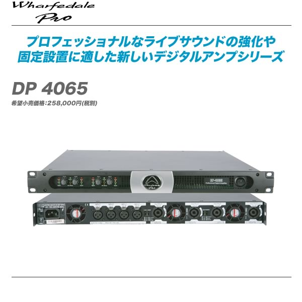Wharfedale PRO (ワーフデール・プロ)デジタルパワーアンプ『DP 4065』【代引き手数料無料】