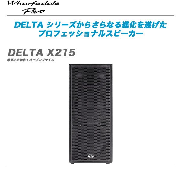 Wharfedale PRO (ワーフデール・プロ)15in ×2 擬似3way『DELTA X215』【代引き手数料無料】