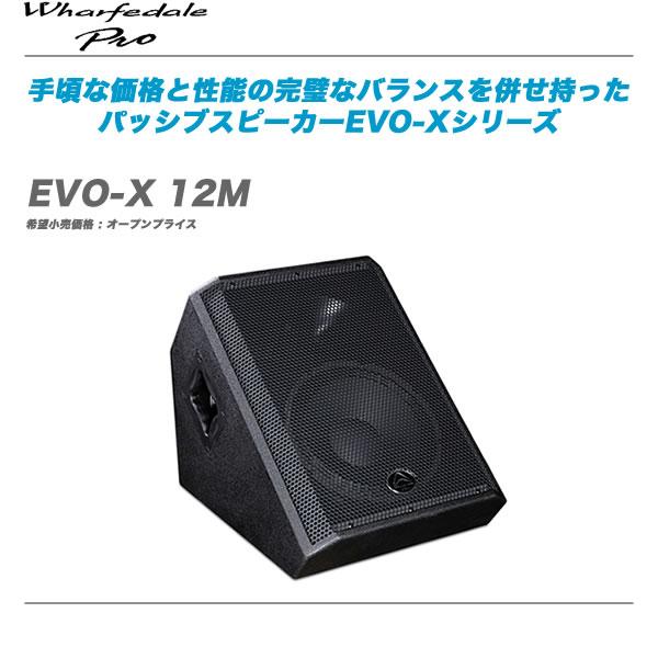 Wharfedale PRO (ワーフデール・プロ)12in 2way モニタースピーカー『EVO-X 12M』【代引き手数料無料】
