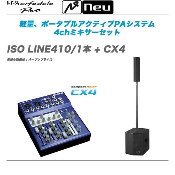 WHARFEDALE PRO x NEU PAシステム『ISOLINE410/1本 + CX4』【沖縄含む全国配送料無料・代引き手数料無料!】