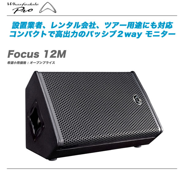 Wharfedale PRO 2way パッシブ2wayモニタースピーカー『Focus 12M』【代引き手数料無料!】【全国配送無料!】