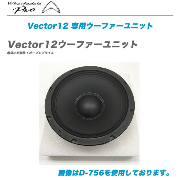 WHARFEDALE PROVector12専用ウーファーユニット L01-07010233ASG PRO Vector12専用ウーファーユニット ワーフデール プロ 営業 代引き手数料無料 世界の人気ブランド