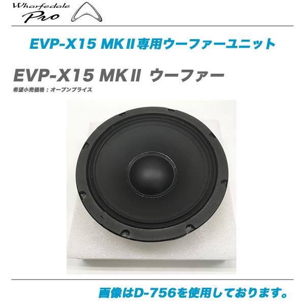 WHARFEDALE PRO (ワーフデール・プロ)EVP-X15mkII専用ウーファーユニット『L01-07010262ASG』【代引き手数料無料!】