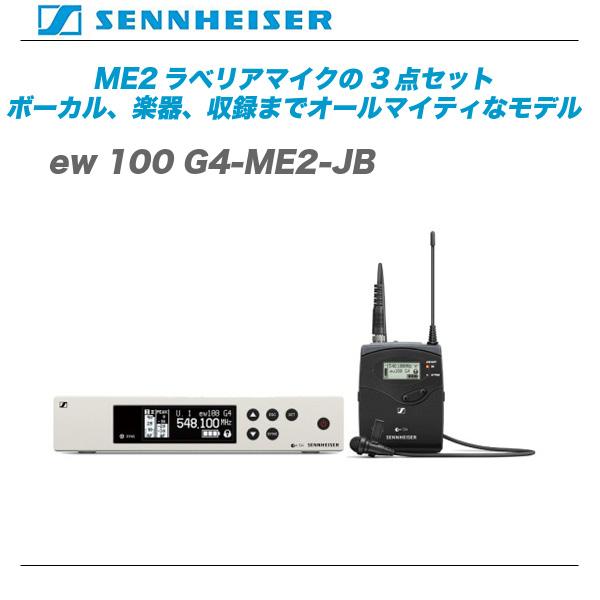 オリジナル SENNHEISER ワイヤレスマイク・システム『ew 100 G4-ME2-JB』【代引き手数料無料♪】, お酒のSPANA:8dcb110e --- tringlobal.org