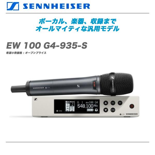SENNHEISER ワイヤレスマイク・システム『EW 100 SENNHEISER G4-945-S』【代引き手数料無料♪ 100】, アースモンスター:ce1fd3e1 --- odigitria-palekh.ru