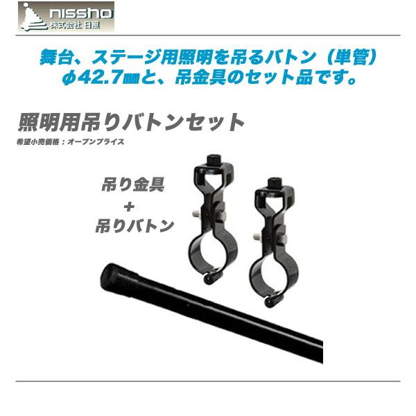 NISSHO(ニッショー)『照明用吊りバトン2000mm(単管)と吊り金具 のセット』
