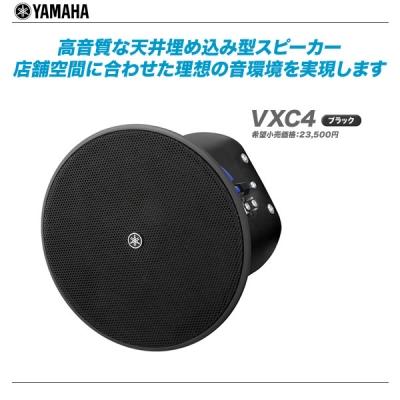 YAMAHA(ヤマハ)シーリングスピーカー『VXC4』(ブラック)/ペア【代引き手数料無料♪】
