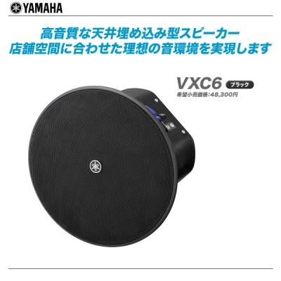 YAMAHA(ヤマハ)シーリングスピーカー『VXC6』(ブラック)/1ペア【全国配送無料・代引き手数料無料♪】