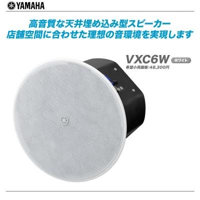 YAMAHA(ヤマハ)シーリングスピーカー『VXC6W』(ホワイト)/1ペア【全国配送無料・代引き手数料無料♪】