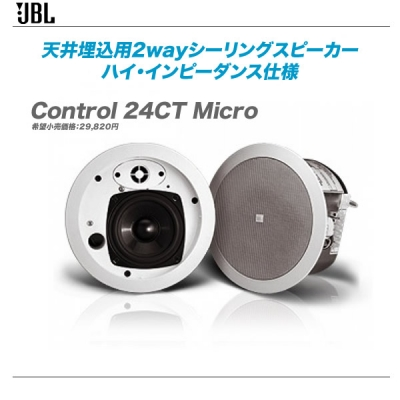 JBL シーリングスピーカー『Control 24CT Micro』/ペア【代引き手数料!】
